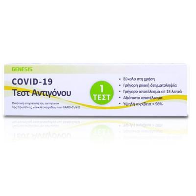 GENESIS ANTIGEN TEST COVID-19 ΡΙΝΙΚΟ ΤΕΣΤ ΑΝΤΙΓΟΝΟΥ 1ΤΜΧ