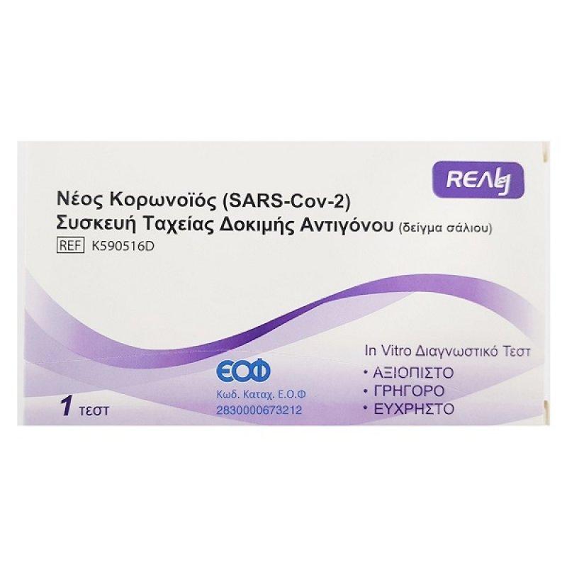 REALY TECH SARS-COV2 ΤΕΣΤ COVID-19 ΤΑΧΕΙΑΣ ΔΟΚΙΜΗΣ ΑΝΤΙΓΟΝΟΥ (ΣΑΛΙΟΥ) 1TMX