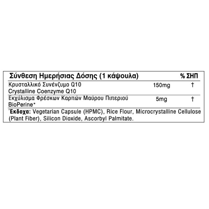 OLYMPIAN LABS CoQ10 EXTRA SIZE BIOPERINE 150mg 60VEG.CAPS