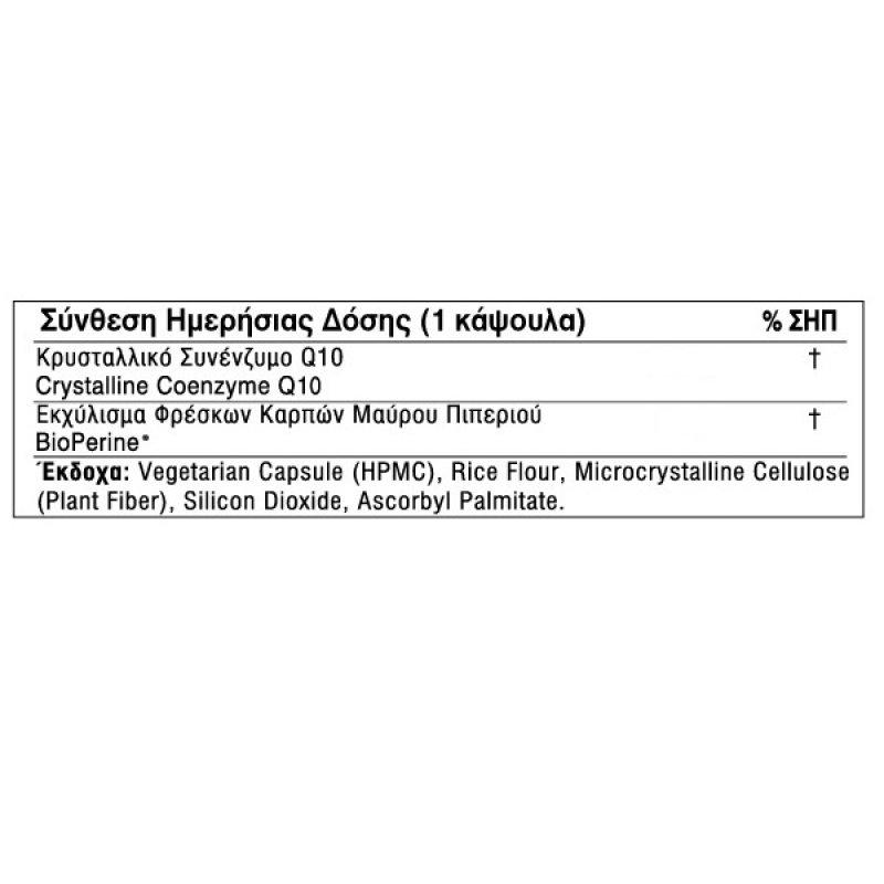 OLYMPIAN LABS CoQ10 SUPER SIZE BIOPERINE 300mg 60VEG.CAPS
