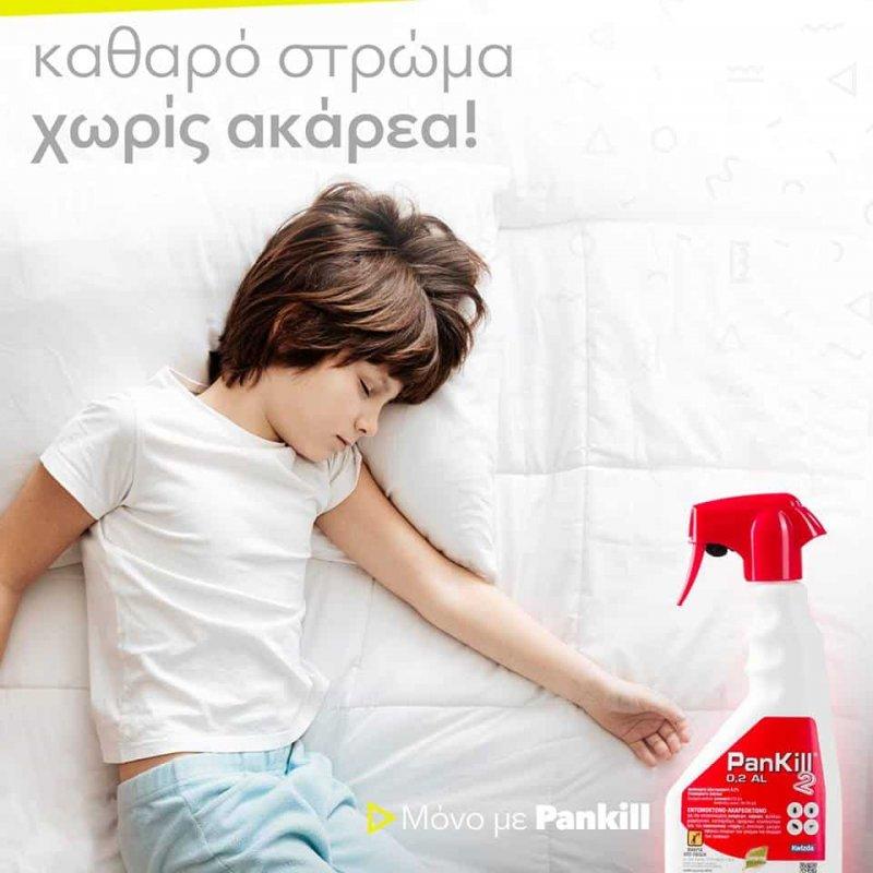 PANKILL 0,2AL / 500ml (Εντομοκτόνο / Ακαρεοκτόνο)