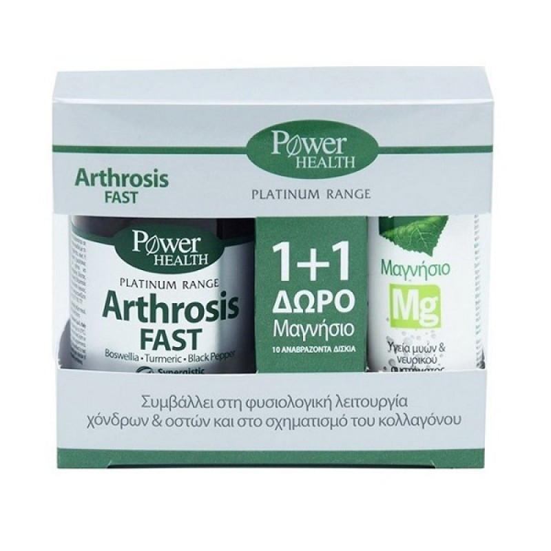POWER HEALTH PLATINUM ARTHROSIS FAST 20S CAPS   ΔΩΡΟ MAGNESIUM 10S