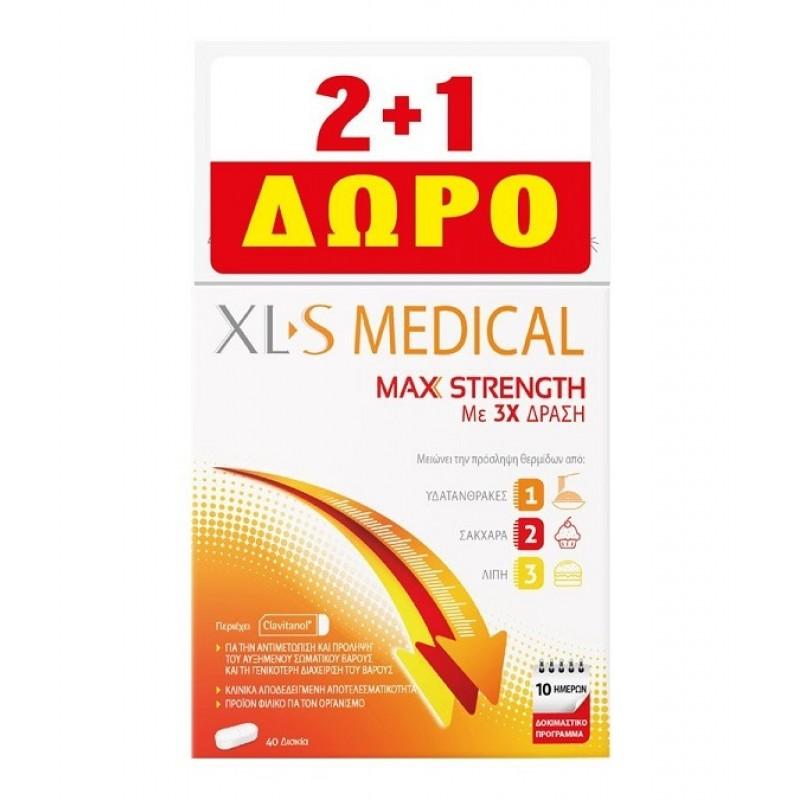 XL-S MEDICAL MAX STRENGTH 40ΔΙΣΚ 2 1 ΔΩΡΟ