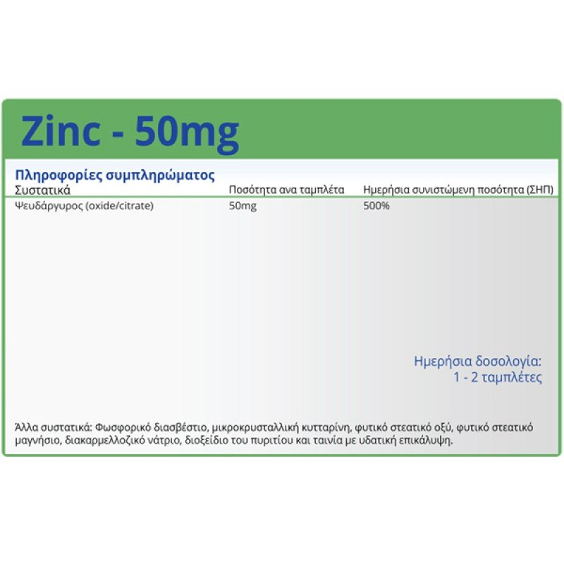NATURAL VITAMINS ZINC - 50MG 100 TABS